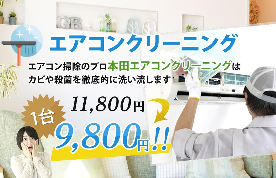 エアコン掃除のプロ本田エアコンクリーニングは カビや殺菌を徹底的に洗い流します