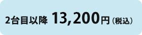 2台目以降 11,800円(税込)